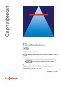 Сертификат ssmann